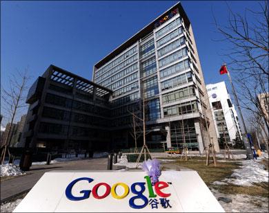 شركة جوجل العملاقة