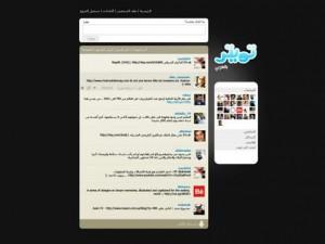 التويتر العربي