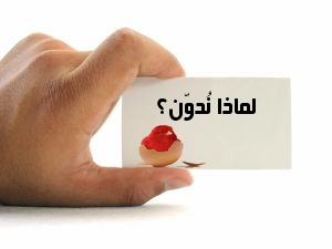 المدونات العربية