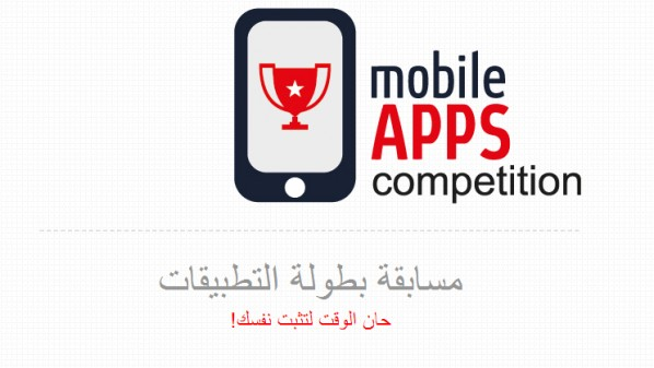 mobileapplications