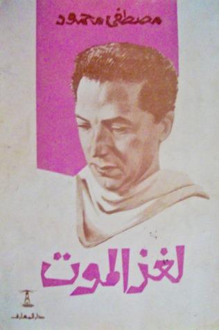 mostafa-mahmoud
