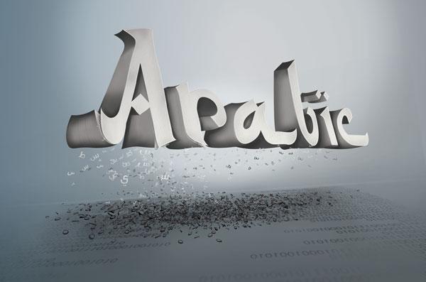 عرب ساهموا في بناء الإنترنت