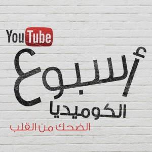 ComedyWeek_logo_thumbnail_02