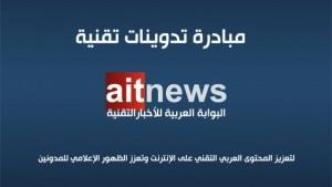 ait-news