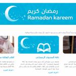du_ramadan-598x337