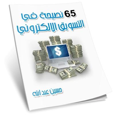 تسويق الكتروني, كتاب فى التسويق الالكتروني, نصائح تسويق الكتروني,