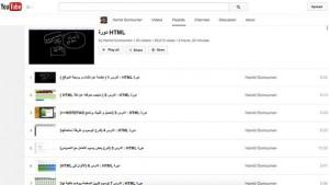 دورة, مجانية, عربية, تعليم, لغة, HTML