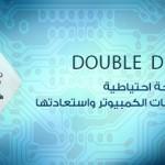 برنامج, احتفاظ, نسخة, احتياطية, تعريفات, double, Driver