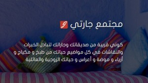 موقع جارتى, شبكة اجتماعية, موقع نسائى, شبكة اجتماعية عربية, للنساء فقط