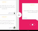 تطبيق عربى, حكم واقوال, تطبيق لاجهزة اندرويد, تحميل تطبيق حكم واقوال