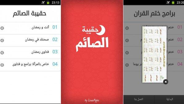 تطبيق, تطبيقات اندرويد, حقيبة الصائم, رمضان, تطبيقات رمضان